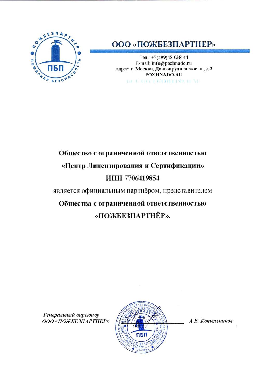 Обучение по электробезопасности ногинск правила по электробезопасности 2019 консультант
